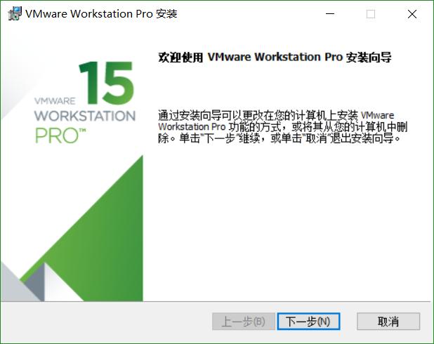 Vmware Workstation虚拟机的安装向导