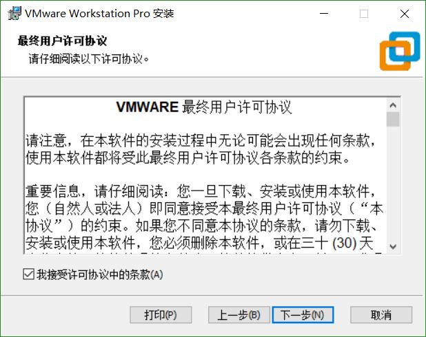 Vmware Workstation接受许可条款