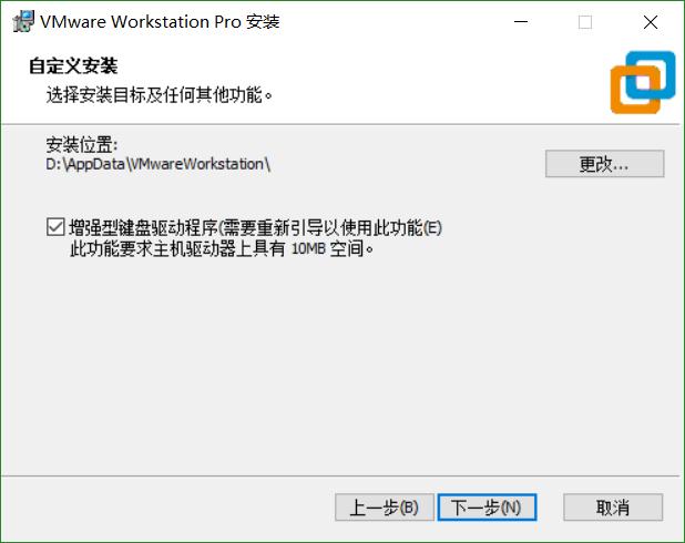 Vmware Workstation选择虚拟机软件的安装路径