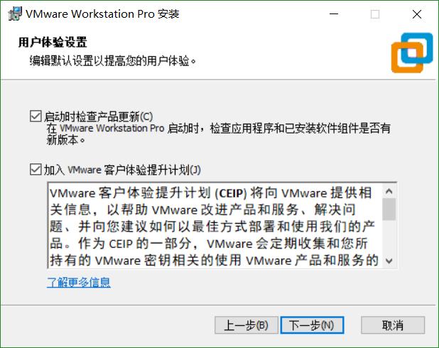 Vmware Workstation虚拟机的用户体验设置