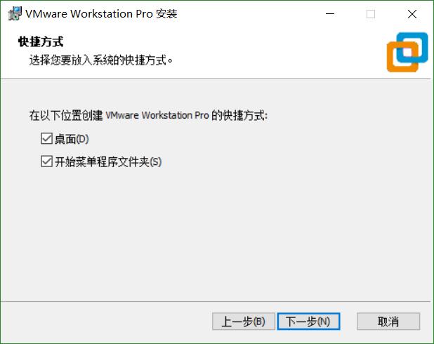 Vmware Workstation虚拟机图标的快捷方式生成位置