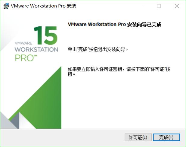Vmware Workstation安装向导