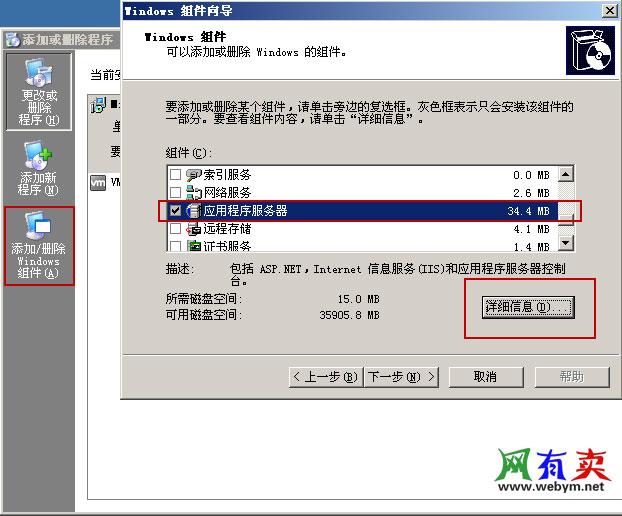 Windows组件向导