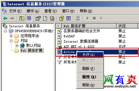 Internet信息服务(IIS)管理器