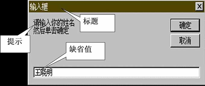 inputbox输入