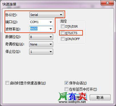 SecureCRT连接设置