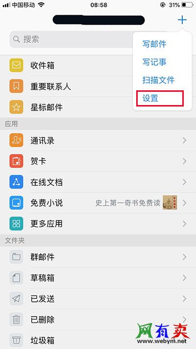 QQ邮箱APP界面