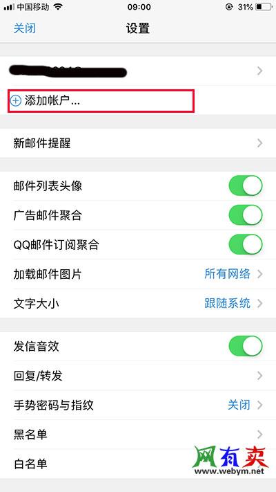 QQ邮箱APP添加账户