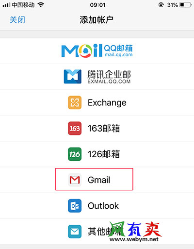 Gmail邮箱
