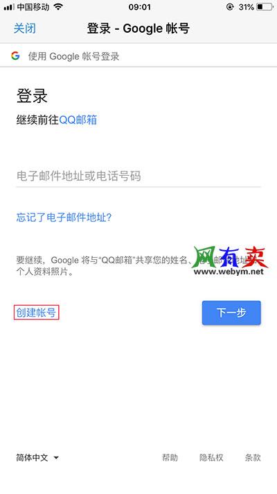 Google账户登录