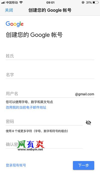 Google注册账户