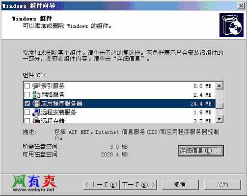 windows组件向导1