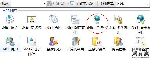 .NET全球化