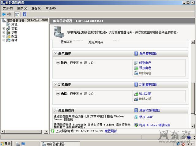 服务器管理