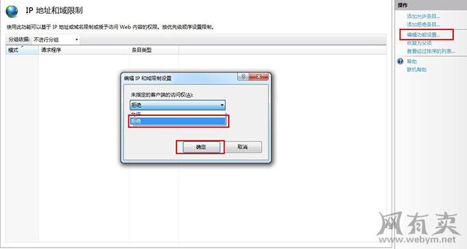 设置ip限制