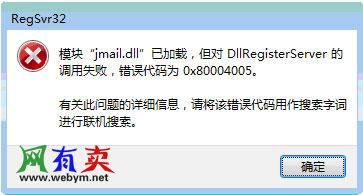 jmail失败提示