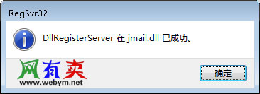 jmail成功