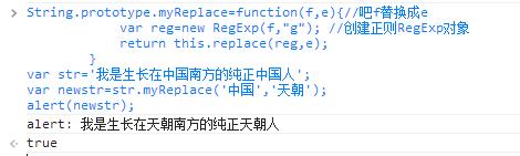 replace替换所有封装函数
