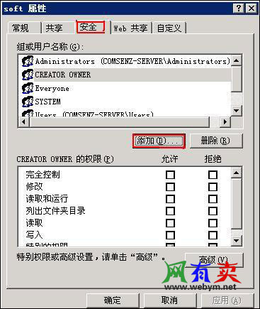 Windows安全选项卡