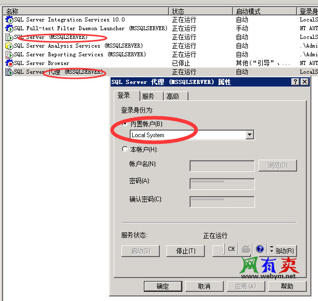 SQL SERVER 配置管理器