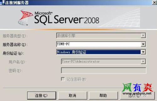 SQL Server2008登陆窗口