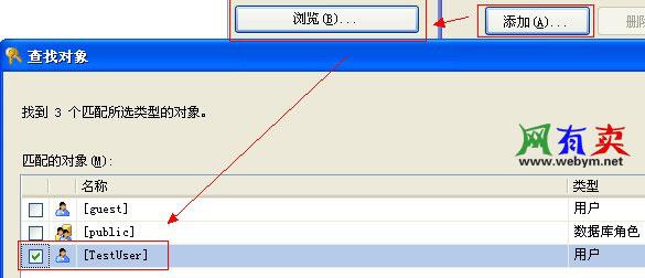 设置访问表的用户