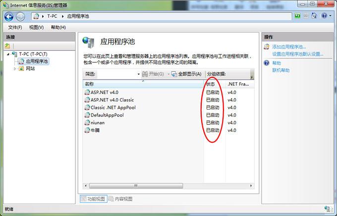 ASP.NET程序池已启动