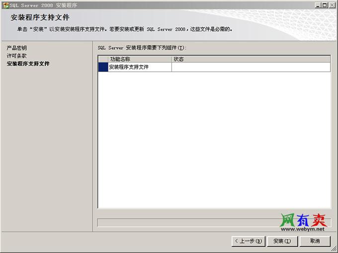 安装程序支持文件