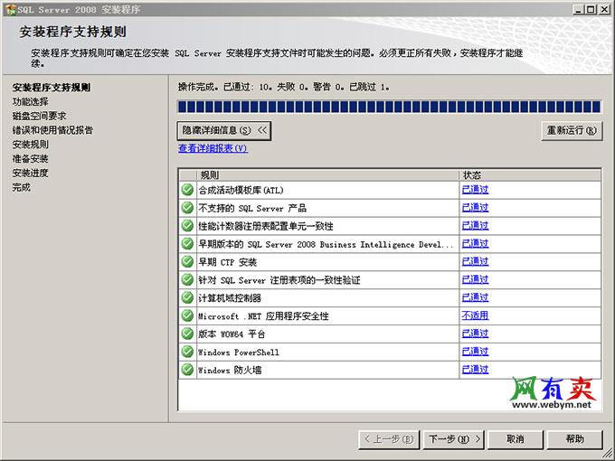 安装程序支持规则检测