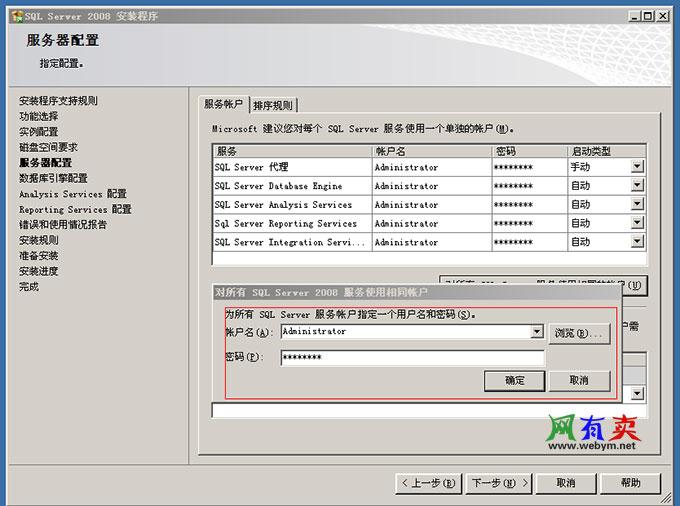 对所有SQL Server 2008服务使用相同账户