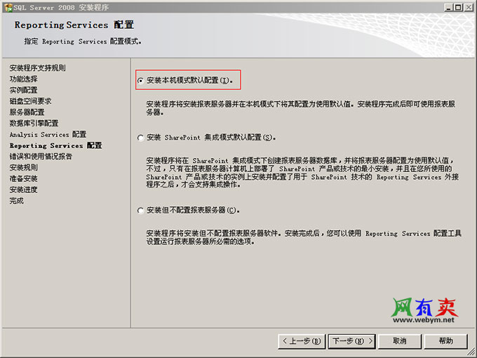 reporting services配置