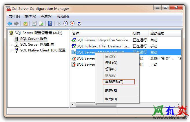 SQL Server服务