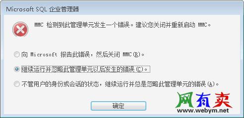 SQL2000-MMC错误