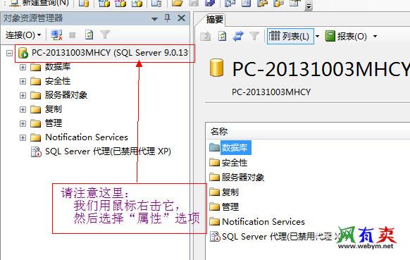 sql server 属性
