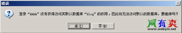 无法访问数据库