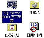 SQL Server 2000许可安装