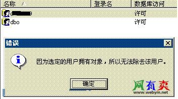 因为选定的用户拥有对象,所以无法除去该用户 错误提示框
