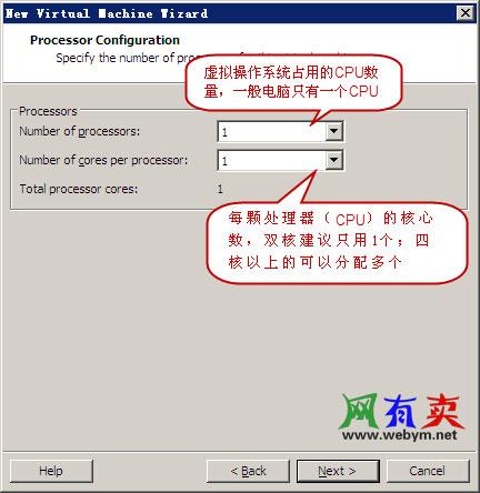 VMware处理器设置