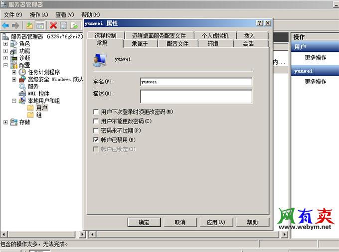 阿里云ECS的Windows系统登陆提示您的账号已被停用,请向系统管理员咨询