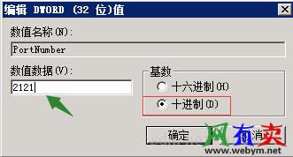 修改端口号为2121