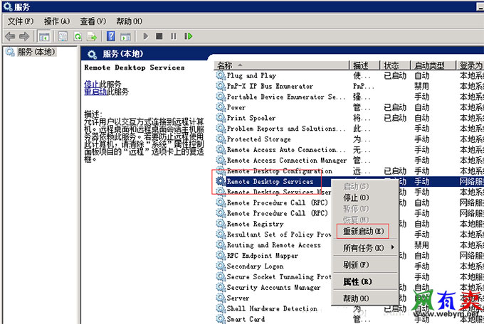 重启Remote Desktop Server服务