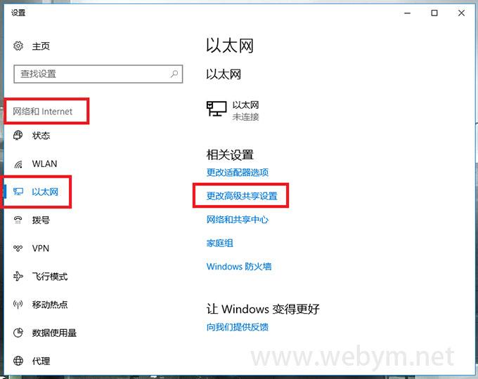 windows10高级共享设置
