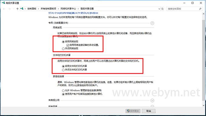 启用windows10共享设置