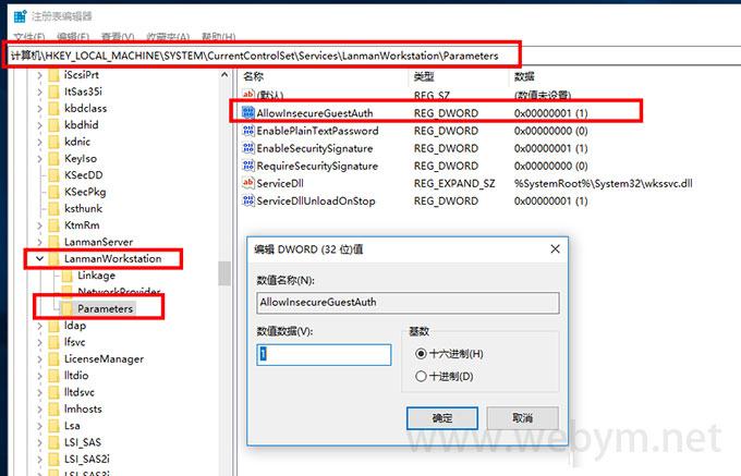 windows修改注册表