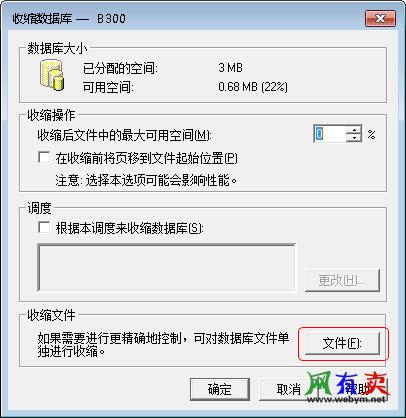 数据库文件按钮