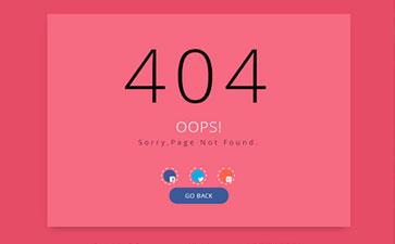 红色404模板